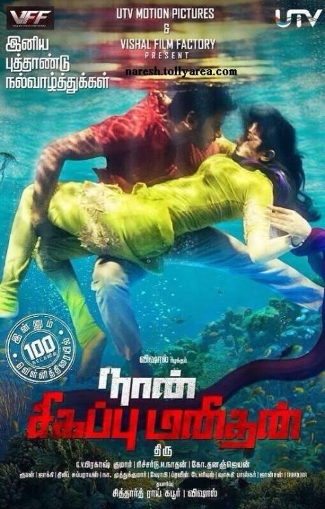 Naan Sigappu Manithan  2014 poster